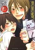 コミックス / 北別府 ニカ のシリーズ情報を見る
