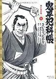 鬼平犯科帳 51 (SPコミックス)