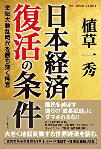 日本経済復活の条件 -金融大動乱時代を勝ち抜く極意- (TRI REPORT CY2016)の詳細を見る