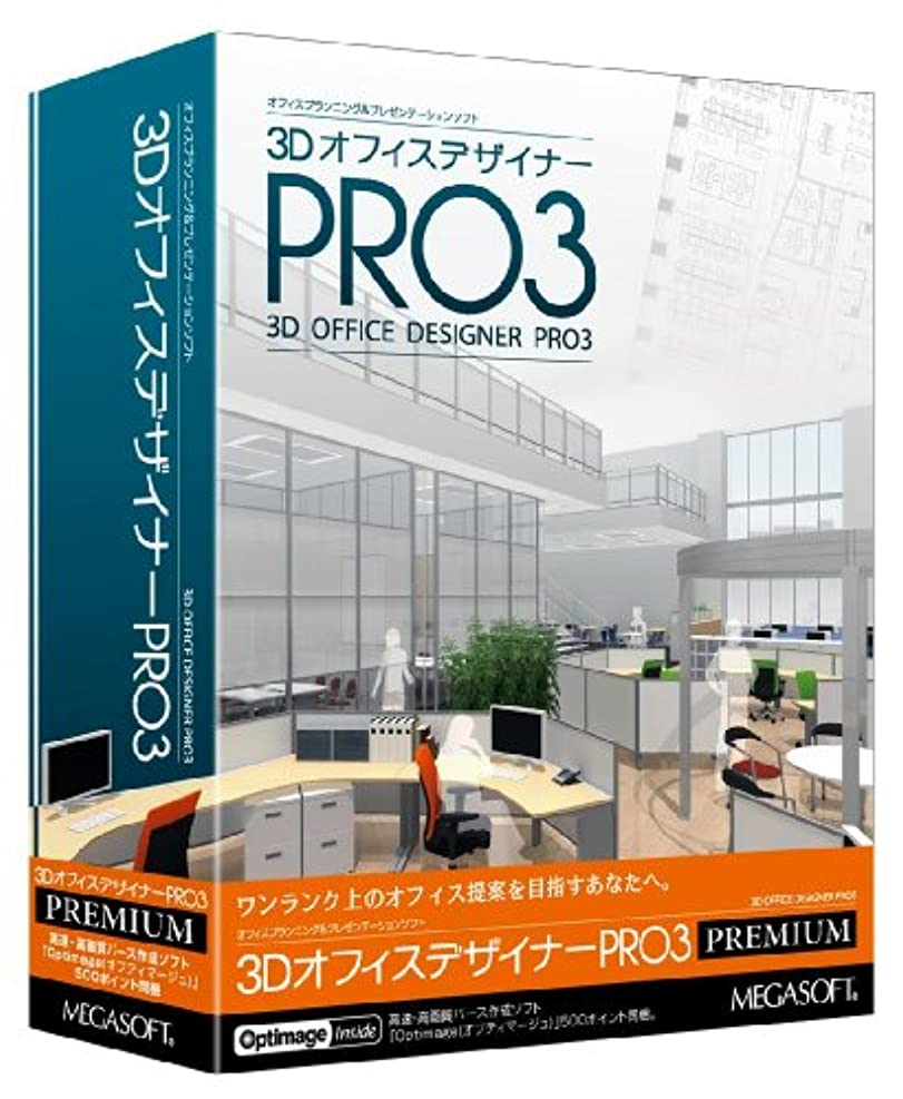3DオフィスデザイナーPRO3 PREMIUM