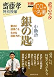 別冊NHK100分de名著 読書の学校 齋藤孝 特別授業『銀の匙』 (教養・文化シリーズ)