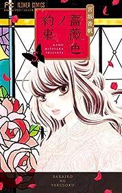 薔薇色ノ約束(5) (フラワーコミックス)