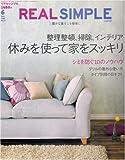 REAL SIMPLE JAPAN (リアルシンプルジャパン) 2008年 06月号 [雑誌] 画像