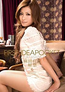 FIRST IDEAPOCKET 5 麻田有希 解禁 アイデアポケット [DVD]