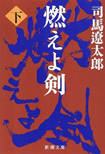 燃えよ剣(下) (新潮文庫)の詳細を見る