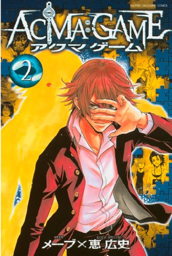 ACMA:GAME(2) (週刊少年マガジンコミックス)の詳細を見る