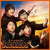 【Amazon.co.jp限定】ABEMA「よつば音楽学院」発カバーアルバム「Vacances