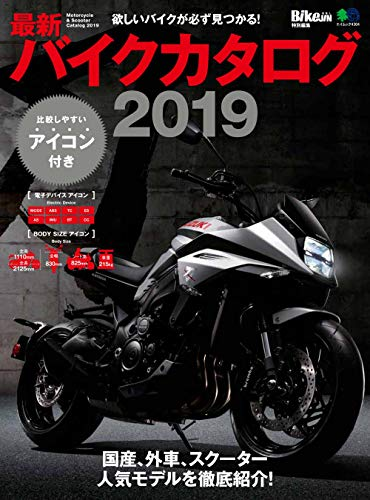 最新バイクカタログ 2019 (エイムック 4304)
