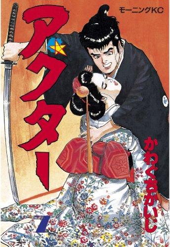 アクター(7) (モーニングコミックス)
