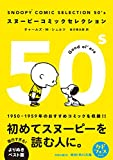 SNOOPY COMIC SELECTION 50's (角川文庫) 画像