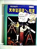 藤井旭の天体望遠鏡ABC教室―カラー版 (1978年)