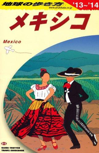 B19 地球の歩き方 メキシコ 2013~2014の詳細を見る