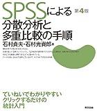 SPSSによる分散分析と多重比較の手順 第4版