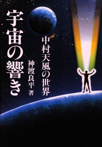 宇宙の響き 中村天風の世界(Chichi‐select)の詳細を見る