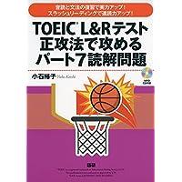 TOEIC® L&Rテスト正攻法で攻めるパート7読解問題 (<CDーROM>)