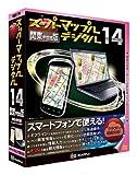 スーパーマップル・デジタル 14関東甲信越版