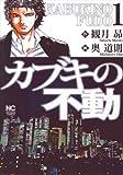 カブキの不動 1 (ニチブンコミックス)