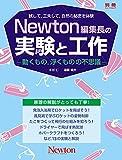 Newton編集長の実験と工作 ─動くもの,浮くものの不思議─ (ニュートン別冊)