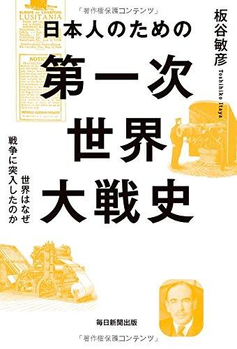 日本人のための第一次世界大戦史 世界はなぜ戦争に突入したのか