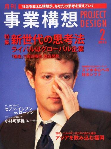 事業構想 2013年 02月号 [雑誌]の詳細を見る