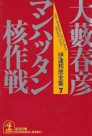 マンハッタン核作戦―伊達邦彦全集〈7〉 (光文社文庫)