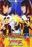 バーニングアクション スーパーヒロイン列伝27 コスモ闘神伝ギンガイガー ギンガマー...[DVD]