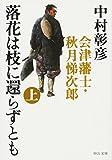 落花は枝に還らずとも〈上〉―会津藩士・秋月悌次郎 (中公文庫) 画像