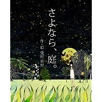 さよなら、庭。 兎村絵本