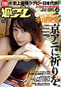 週刊少年チャンピオン2019年23号 [雑誌]