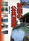 秋田の公共温泉