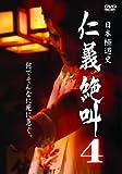 日本極道史 仁義絶叫 4[DVD]