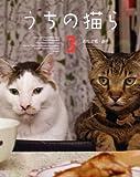 うちの猫ら 3 画像