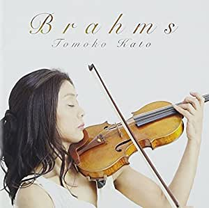 ブラームス ヴァイオリン・ソナタ集
