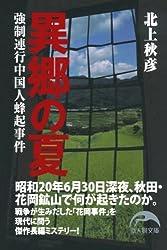 Amazon.co.jp: 北上 秋彦:作品一...