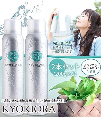 ミスト状無添加化粧水-KYOKIORA-キョウキオラ 2本セット(200g×2)...