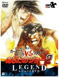 あしたのジョー2 レジェンドDVD ~真っ赤に燃える二つの炎~ カーロス・リベラ VS 矢吹丈 (PPV-DVD)