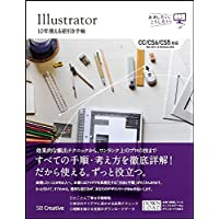 Illustrator 10年使える逆引き手帖【CC/CS6/CS5 対応】【Mac OS X & Windows 対応】 (ああしたい。こうしたい。)