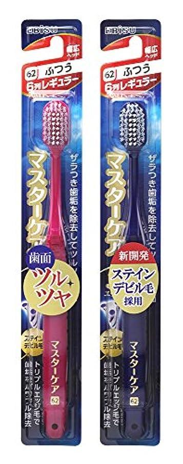 終わったバレル製品エビス マスターケア ハブラシ 6列レギュラー ふつう 2本組 色おまかせ
