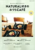 NATURAL好きのおうちCAFE (Gakken Interior Mook) 画像
