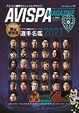 AVISPA MAGAZINE Vol.29 (メディアパルムック)