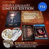 バイオハザード リベレーションズ2 PS4 イーカプコンリミテッドエディション 完全限定版 ダウンロードコンテンツ付属/