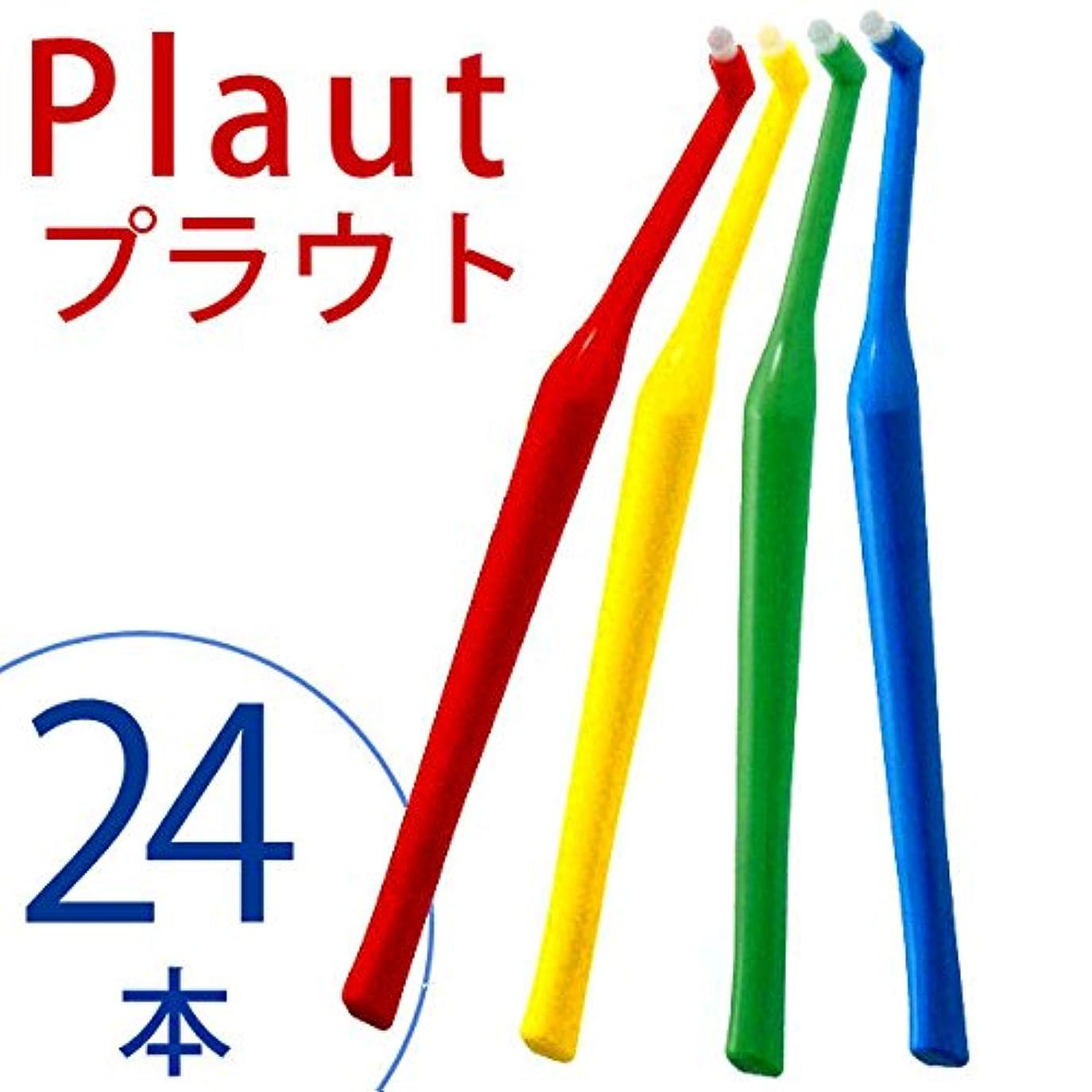 プラウト 【新ワンタフト】【歯ブラシ タフト】 オーラルケア プラウト スタンダード 24本セット S(ソフト) ブルー