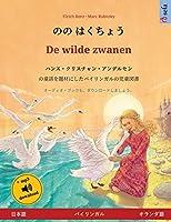 のの はくちょう - De wilde zwanen (日本語 - オランダ語): ハンス・クリスチャン・アンデルセンの童話を題材にしたバイリンガル (Sefa Picture Books in Two Languages)