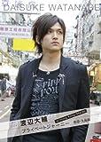 Search for my roots 渡辺大輔 プライベートジャーニー in 香港・マカオ 香港・九龍編 [DVD]
