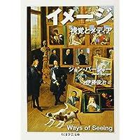 イメージ8213視覚とメディア (ちくま学芸文庫)