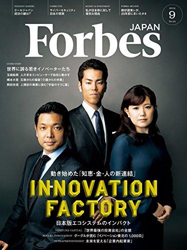 Forbes JAPAN(フォーブス ジャパン)2014年9月号の詳細を見る