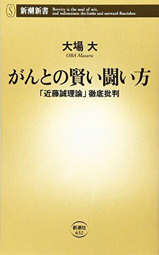がんとの賢い闘い方 「近藤誠理論」徹底批判 (新潮新書)の詳細を見る
