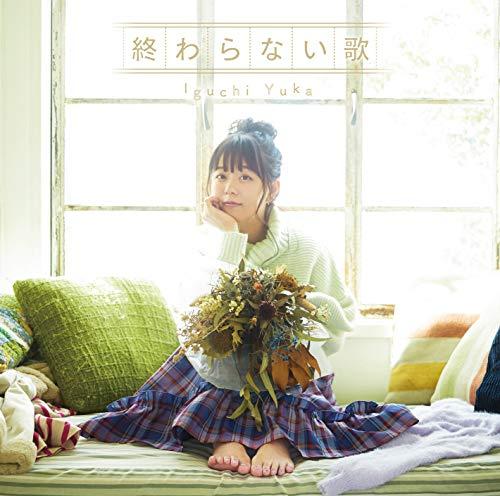 井口裕香/終わらない歌 アーティスト盤 (2枚組)