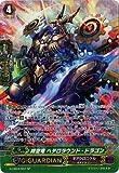 カードファイト!! ヴァンガードG/クランブースター第4弾/G-CB04/S07 時空竜 ヘテロラウンド・ドラゴン SP