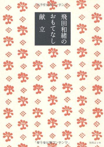 飛田和緒のおもてなし献立 (別冊ESSE)の詳細を見る